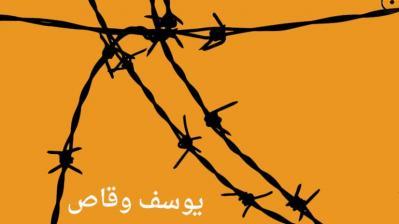 """""""الطريق الى برلين """"رواية جديدة ليوسف وقاص تحكي كوابيس الحرب السورية"""
