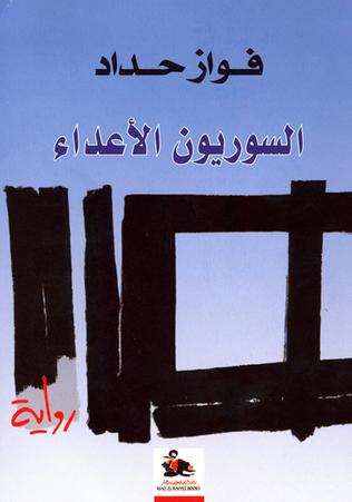 رواية السوريون الأعداء للكاتب السوري فواز حداد