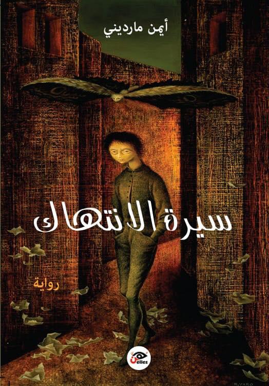 غلاف رواية سيرة الانتهاك