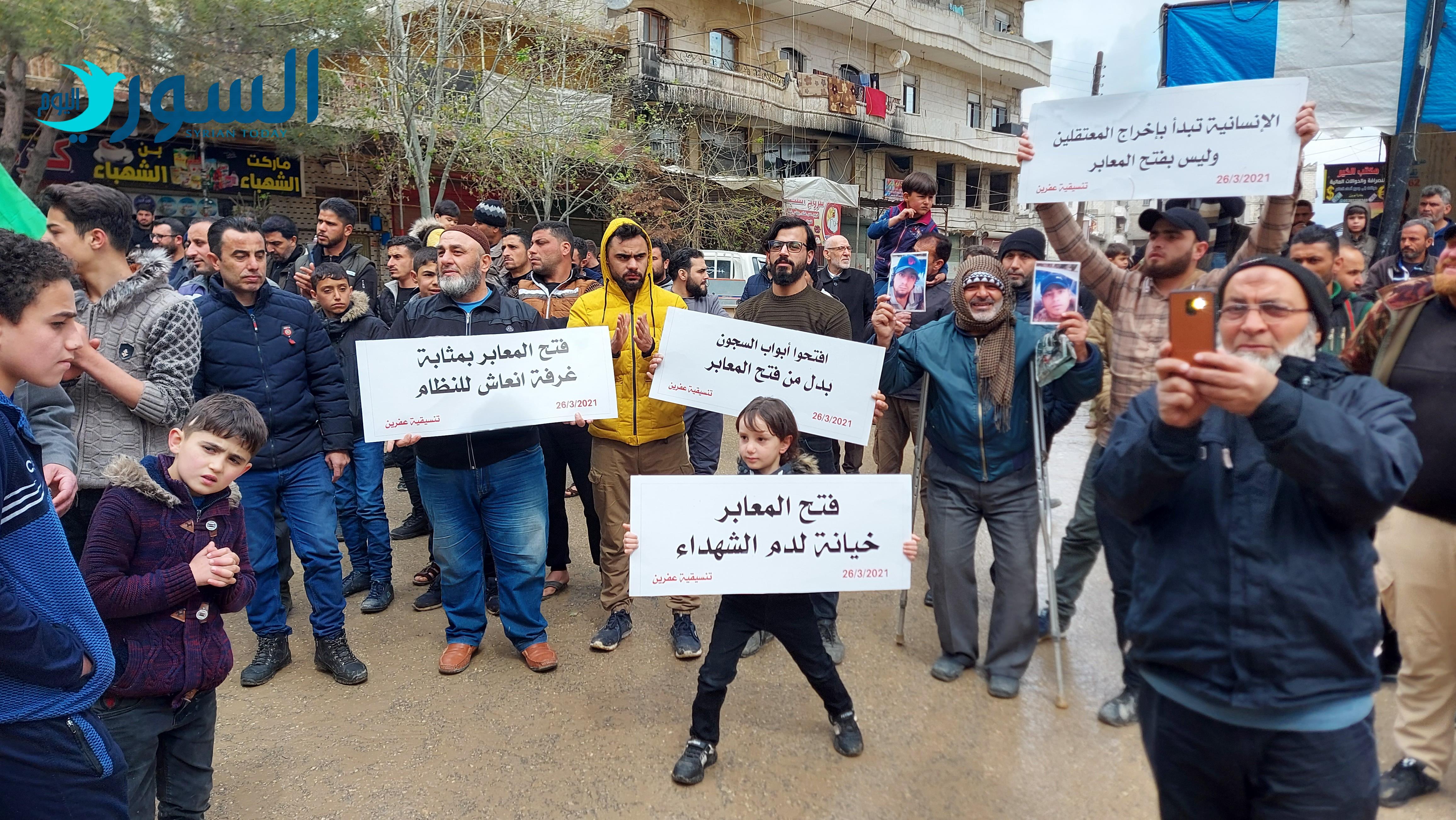 من مظاهرة مدينة عفرين - أمين العلي