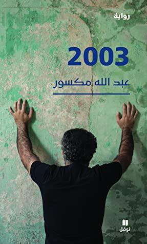 غلاف الرواية الجديدة للكاتب  عبد الله مكسور