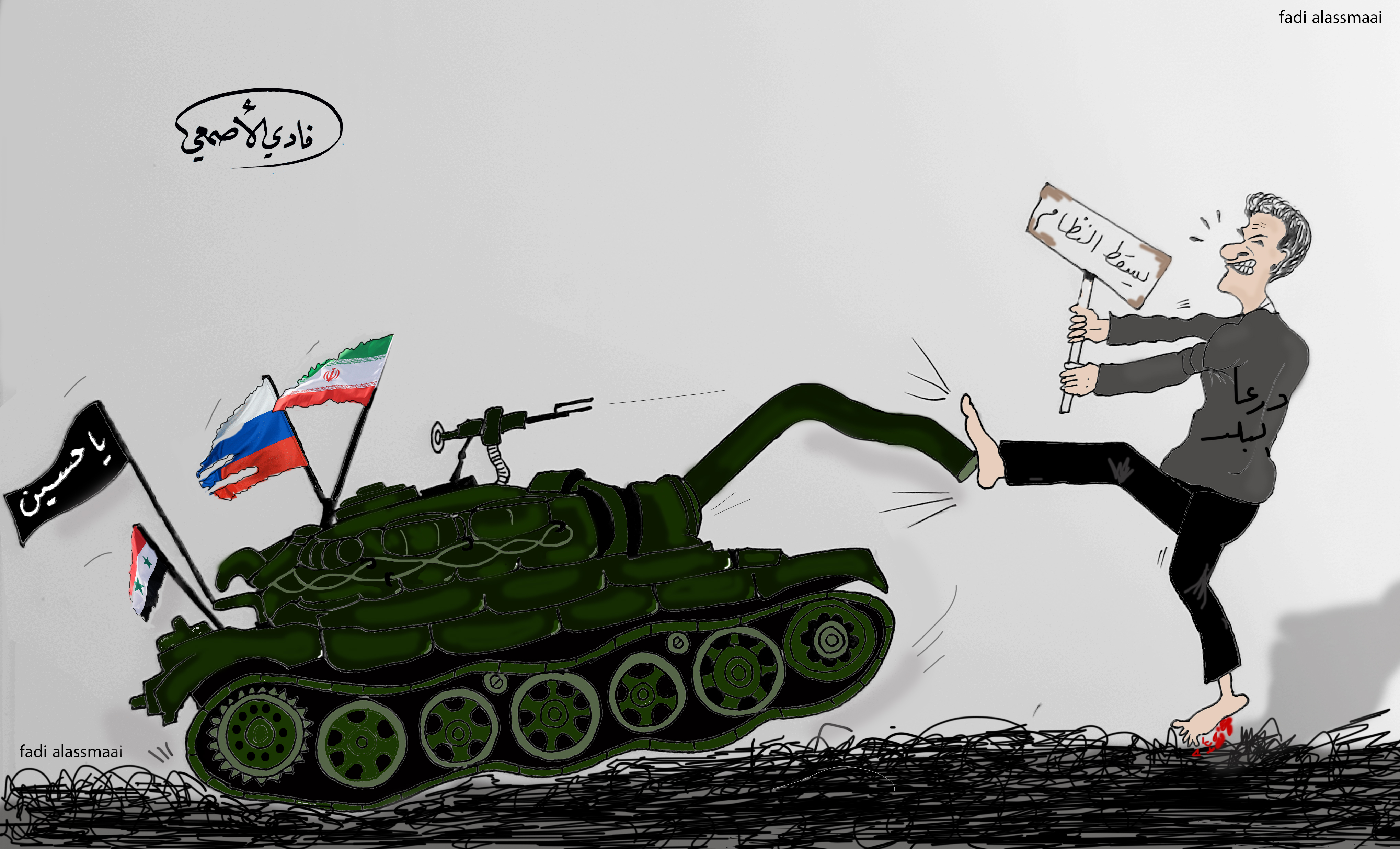 """كاريكاتير: عندما تواجه العين المخرز """"الدبابة""""(خاص للسوري اليوم)"""