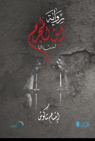غلاف الرواية الجديدة