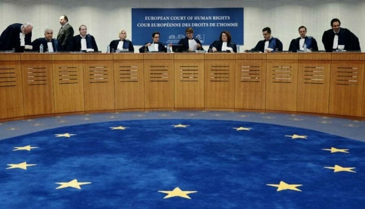المحكمة الاوروبية -ارشيف