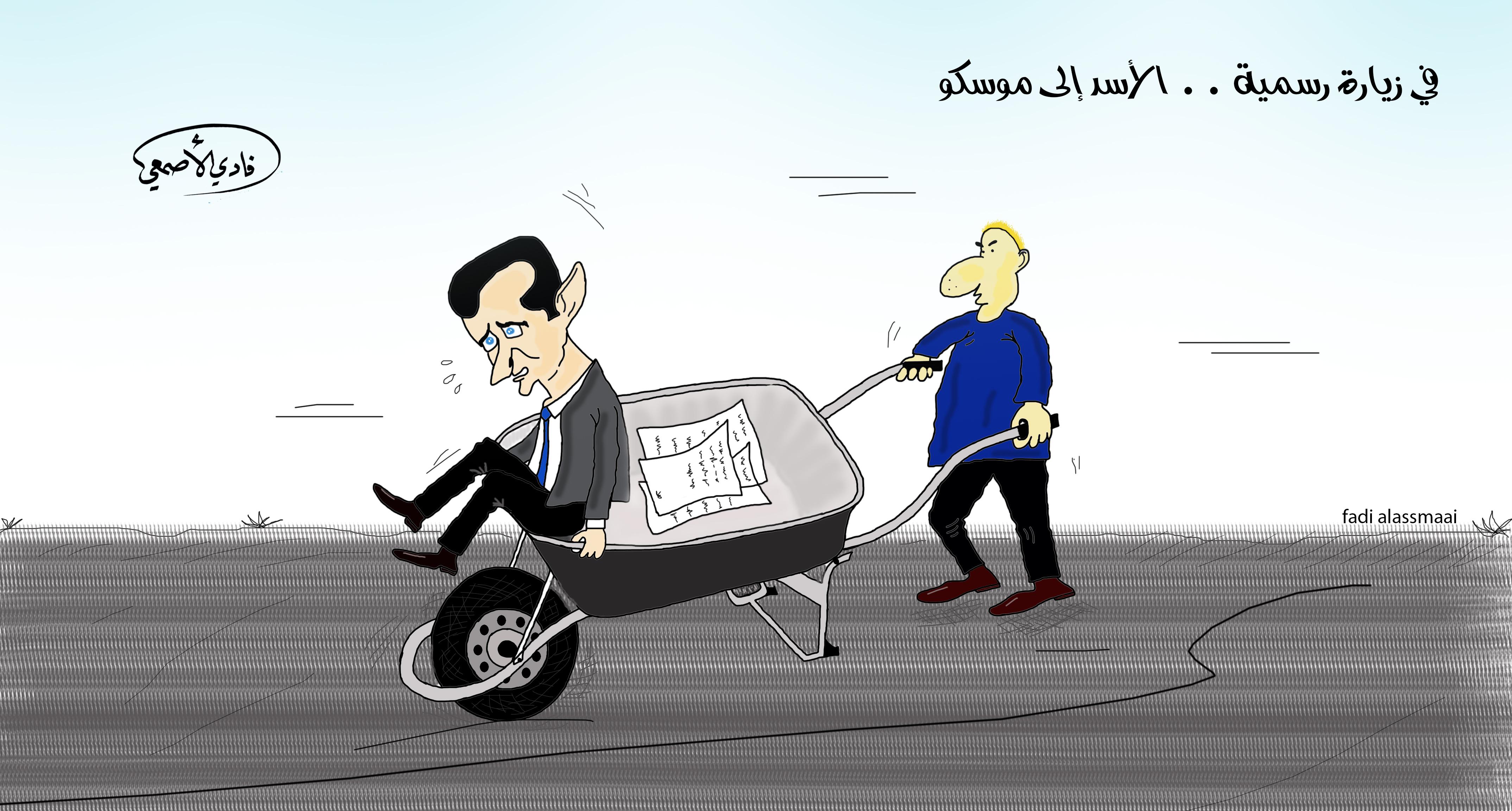 كاريكاتير: زيارة رسمية ...الأسد إلى موسكو(خاص بالسوري اليوم)