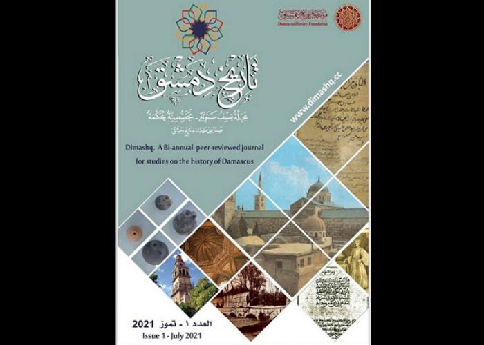 """مجلة """"تاريخ دمشق"""""""